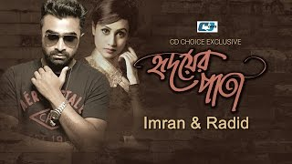 Hridoyer Pata – Imran, Radit