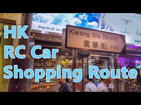 Hong Kong RC car shopping route to Kwong Wah Street