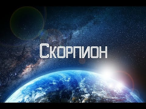 Гороскоп на неделю с 6 по 12 августа 2018 года Скорпион