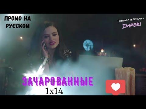 Зачарованные 1 сезон 14 серия / Charmed 1x14 / Русское промо
