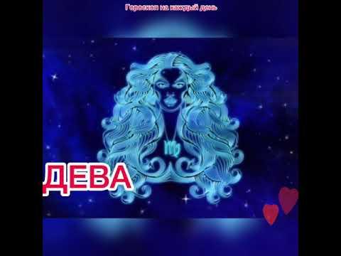 ДЕВА гороскоп с 16 ноября по 22 ноября 2020🌸ДЕВА гороскоп на неделю🌸 Jungfrau Horoskop für heute🌸