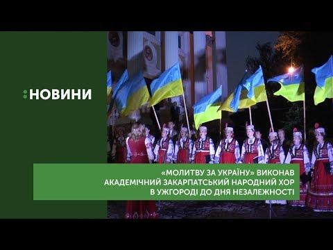 «Молитву за Україну» на День Незалежності вшосте заспівав на світанку Закарпатський хор