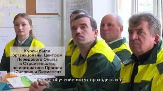 Обучающие курсы  для операторов  котельных работающих на биомассе RU