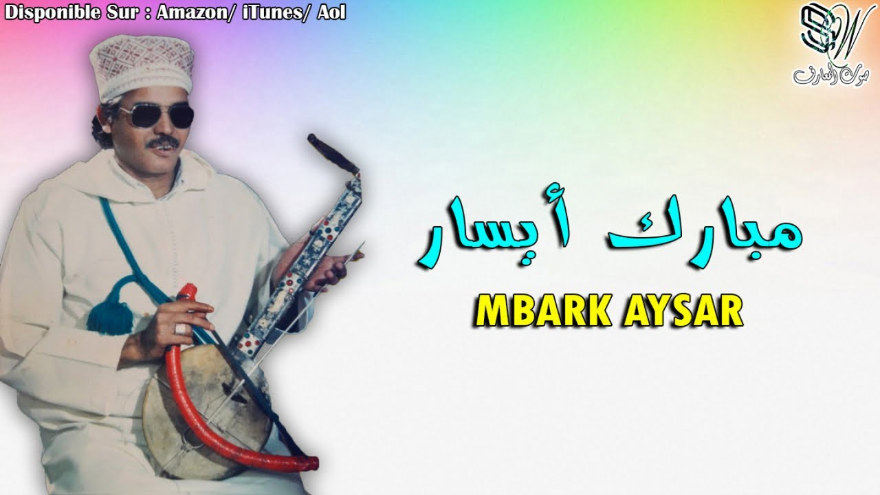 mbark ayssar video