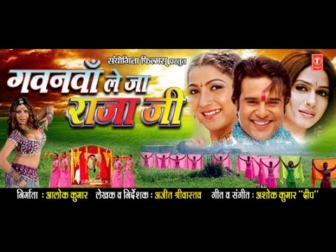 GAWANWA LE JA RAJA JI - Full Bhojpuri Movie