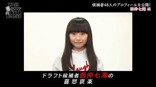 第2回AKB48グループドラフト会議 候補者密着映像 #2 西仲七海 プロフィール映像 / AKB48[公式]