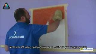 OXYGEN ANTIQUE - CORRENTE CHROMODOMI -