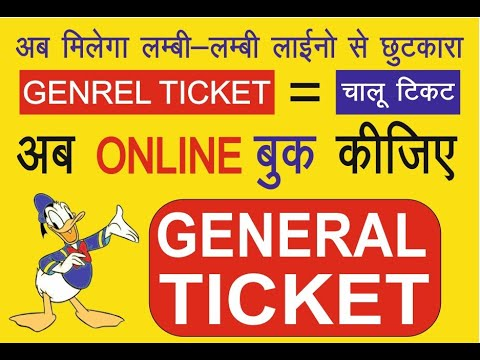 How to Book general ticket online | Online book kijiye ab general ticket | chalu ticket book kare on