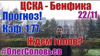 ЦСКА - Бенфика. Прогноз и ставка. Лига Чемпионов