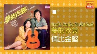 廖日豪 - 情比金堅 [Original Music Audio]