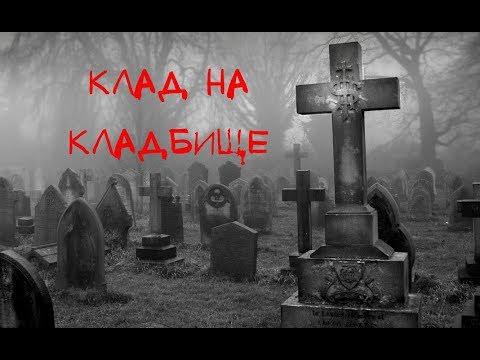 Клад на кладбище. Страшная история. аудио расказ 18+. Мистическая история.