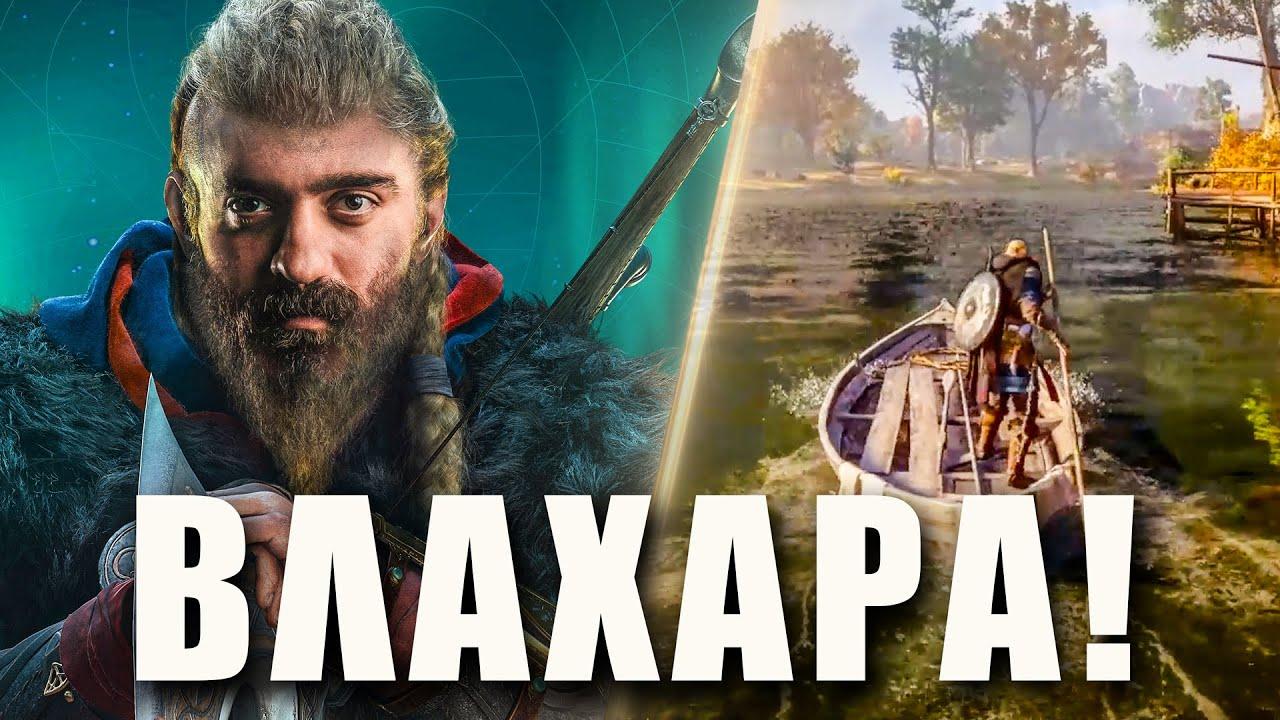 ΒΛΑΧΑΡΑ!!!   UH play Assassin's Creed Valhalla