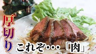 """肉の旨みが口に広がって・・・フライパンで作る""""ジューシー厚切りローストビーフ"""" thumbnail"""