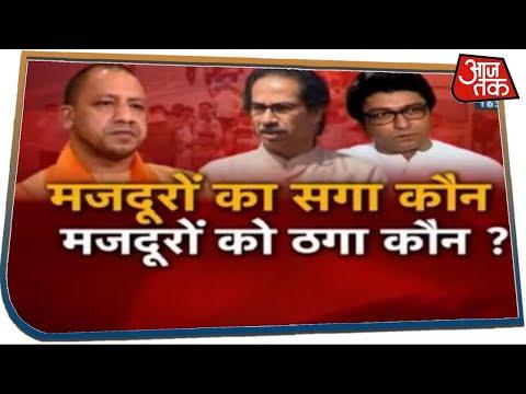 मजदूरों पर Yogi का 'दावा', विपक्ष पर धावा ?   Dangal With Rohit Sardana   May 25, 2020