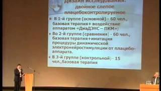 Виктор Дробышев. ДЭНС-технология в восстановительной медицине