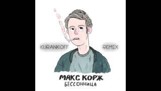 Макс Корж-Бессонница (Kurankoff remix)