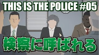 #05【PC】検察に呼び出されてしまいました【This is the Police】