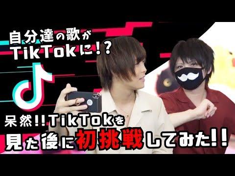 【絶望】TikTokで自分たちの歌が使われている件についてwwwww