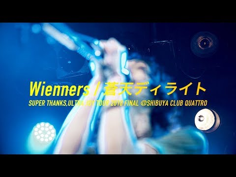 Wienners『蒼天ディライト』SUPER THANKS,ULTRA JOY TOUR 2018 FINAL @渋谷CLUB QUATTRO