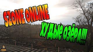 Szone-Online: Попытка фарма