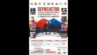 Первенство Уральского Федерального округа по боксу. День 3