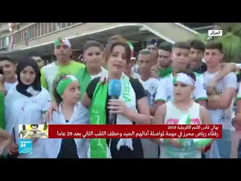 الجزائريون يحتشدون حول الشاشات العملاقة لتشجيع منتخبهم في النهائي المرتقب أمام السنغال  - نشر قبل 5 ساعة