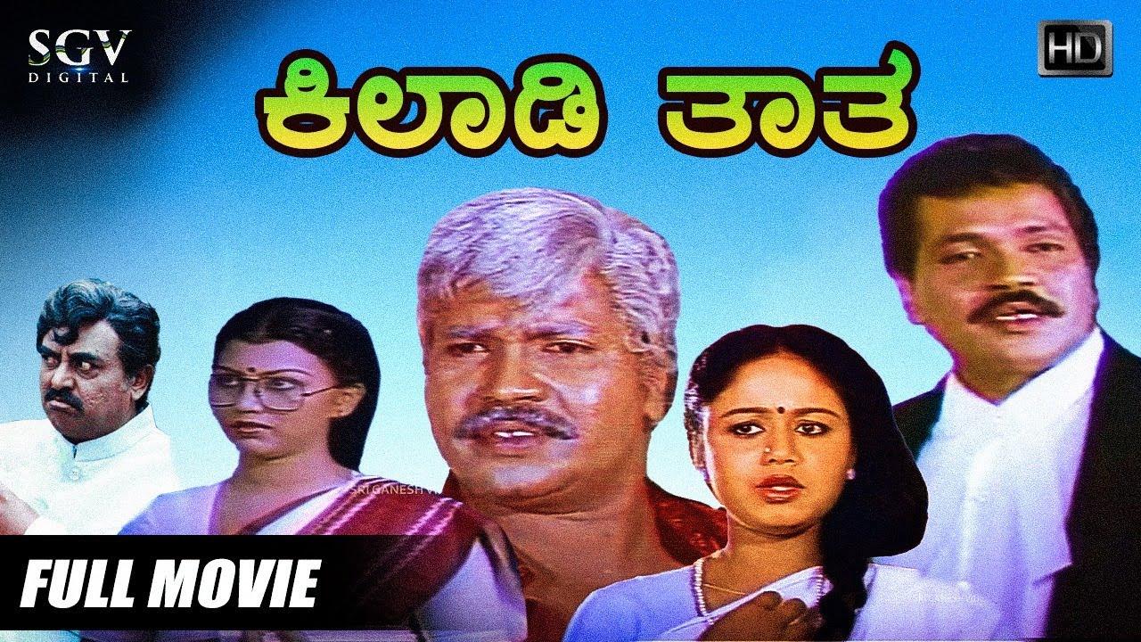Kiladi Thatha | Tiger Prabhakar Triple Role | Thara | Sithara | Vajramuni | Full Kannada Movie