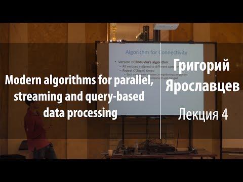 Лекция 4 | Modern algorithms for some data processing | Григорий Ярославцев | Лекториум
