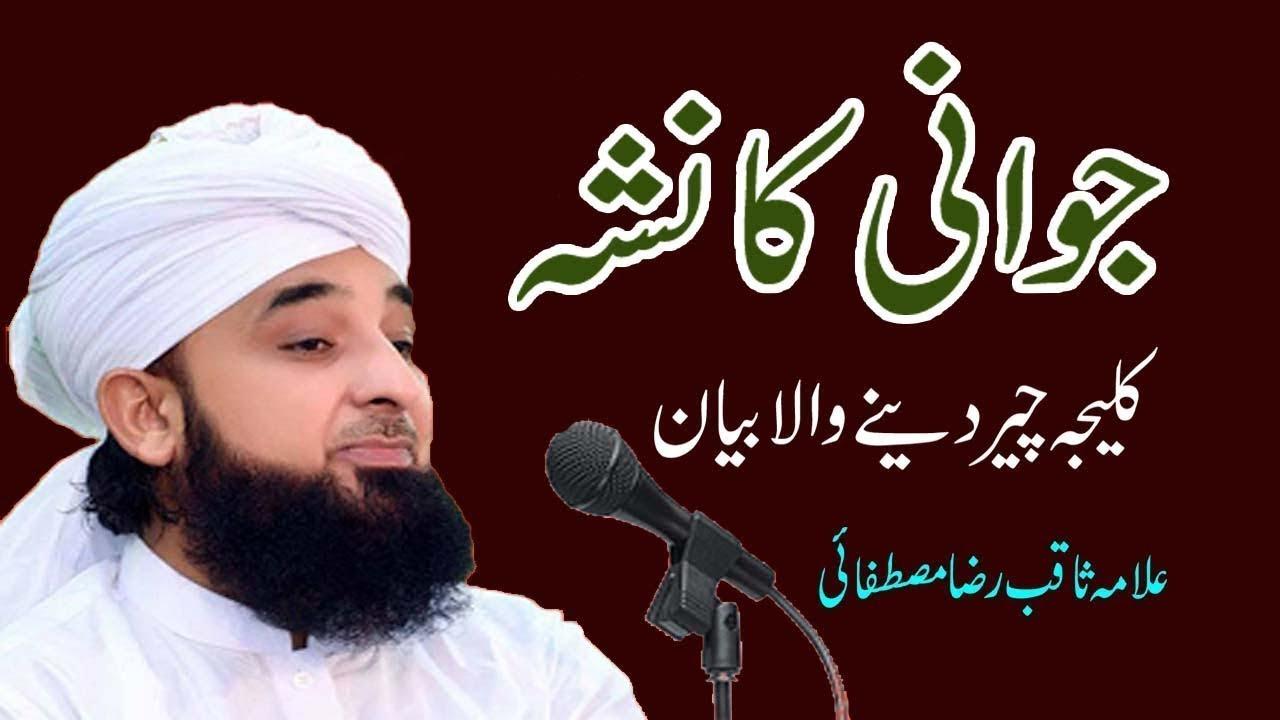 HD Emotional & Cryful Bayan by Muhammad Saqib Raza Mustafai 2018 | Islamic Central