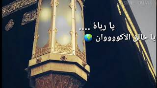 الله يا الله ♡~ من《 أجمل》 ما غنّى حسين الجسمي💚 / حالات واتس اب دينية☝