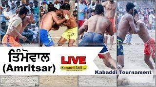 🔴 [Live] Timmowal (Amritsar) Kabaddi Tournament  08 Apr 2018