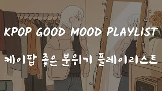 kpop good mood playlist |K-pop good mood playlist| 🕶️