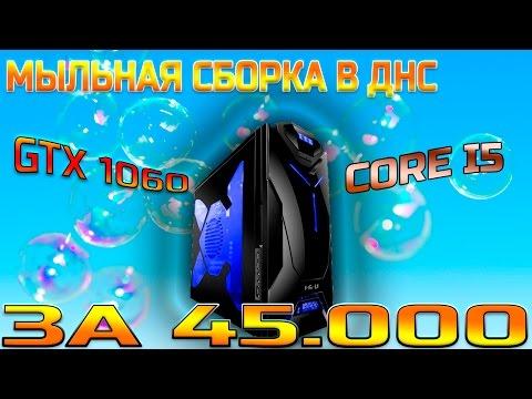 Сборка игрового ПК в DNS (Технопоинт) за 45000 [47000] рублей