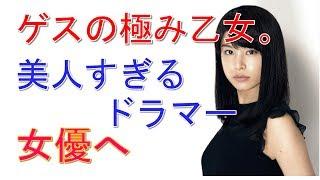 「ゲス極」美人すぎるドラマー・ほな・いこか、女優業に進出 5月に活動...
