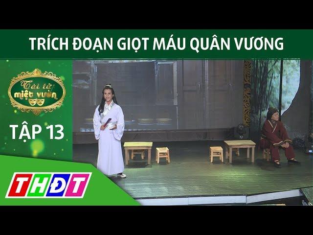 Trích đoạn cải lương Giọt máu quân vương (Quốc Sỹ - Nguyễn Văn Sửu) | Tài tử miệt vườn | THDT