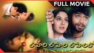 Lahiri Lahiri Lahirilo Telugu Full Length Movie || Aditya, Harikrishna, Ankita, Sanghavi