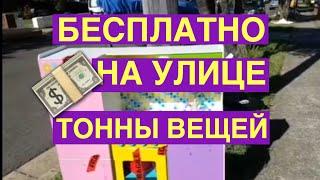 ШОКИРУЮЩАЯ АВСТРАЛИЯ ТОННЫ БЕСПЛАТНЫХ ВЕЩЕЙ НА УЛИЦЕ СЕКОНД ХЕНД ОБЗОР СВАЛКА ШПЕРМЮЛЬ