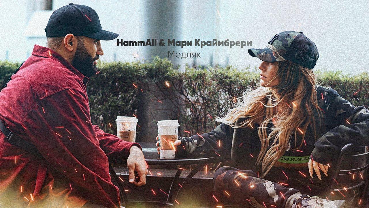 HammAli & Мари Краймбрери - Медляк