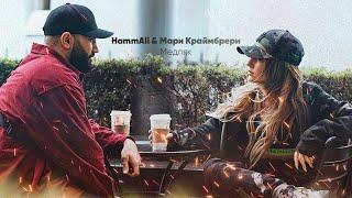 HammAli & Мари Краймбрери - Медляк смотреть онлайн в хорошем качестве бесплатно - VIDEOOO