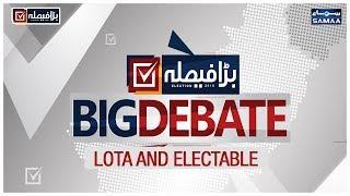 Lota And Electable | Bara Muqabla | Big Debate | Special Transmission | SAMAA TV | 12 July 2018