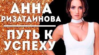 АННА РИЗАТДИНОВА | ПУТЬ К УСПЕХУ | ANNA RIZATDINOVA | PATH TO SUCCESS