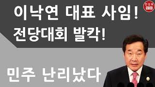 이낙연 대표 사임! 전당대회 발칵 뒤집혔다! (진성호의 직설)