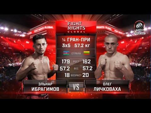 Эльнар Ибрагимов vs.