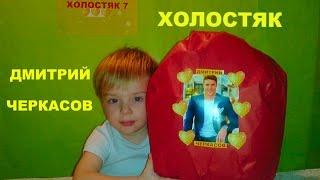 Холостяк 7 сезон смотреть онлайн-Дмитрий Черкасов Новый Холостяк 7 сезона.Победительница Холостяк 7