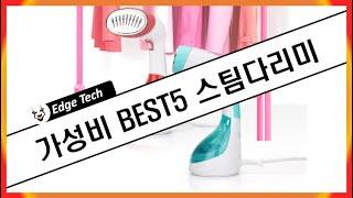 스팀다리미 추천 순위 비교 BEST 5