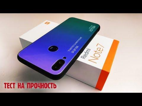 Чехол Redmi Note 7 ГРАДИЕНТ. Пробую разбить Закаленное стекло