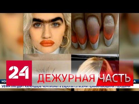 """Вести. """"Дежурная часть"""" от 09 апреля 2020 года (18:30) - Россия 24"""