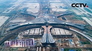 [中国新闻] 多家航司公布入驻北京大兴国际机场计划 | CCTV中文国际
