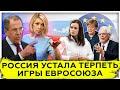 Россия устала терпеть игры Евросоюза | Ответ российского МИД | Проблема ЕС | AfterShock.news видео