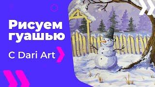 Как нарисовать зимний пейзаж со снеговиком гуашью! #Dari_Art(Свои идеи к видео урокам оставляйте в группе ВК https://vk.com/dari_art_artist Видео набор для рисования гуашью: https://youtu.be..., 2016-11-21T12:44:08.000Z)